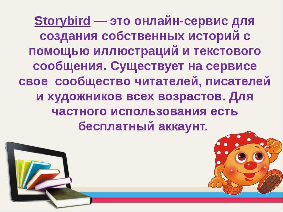 Storybird— это онлайн-сервис для создания собственных историй с помощью иллю...