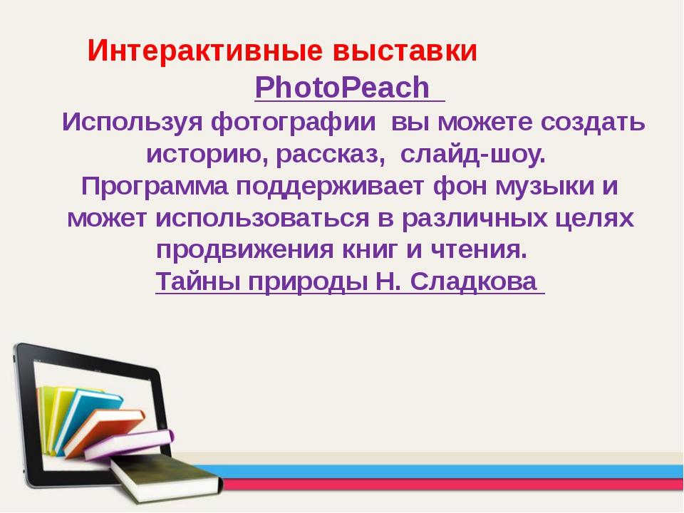 PhotoPeach Используя фотографии вы можете создать историю, рассказ, слайд-шоу...
