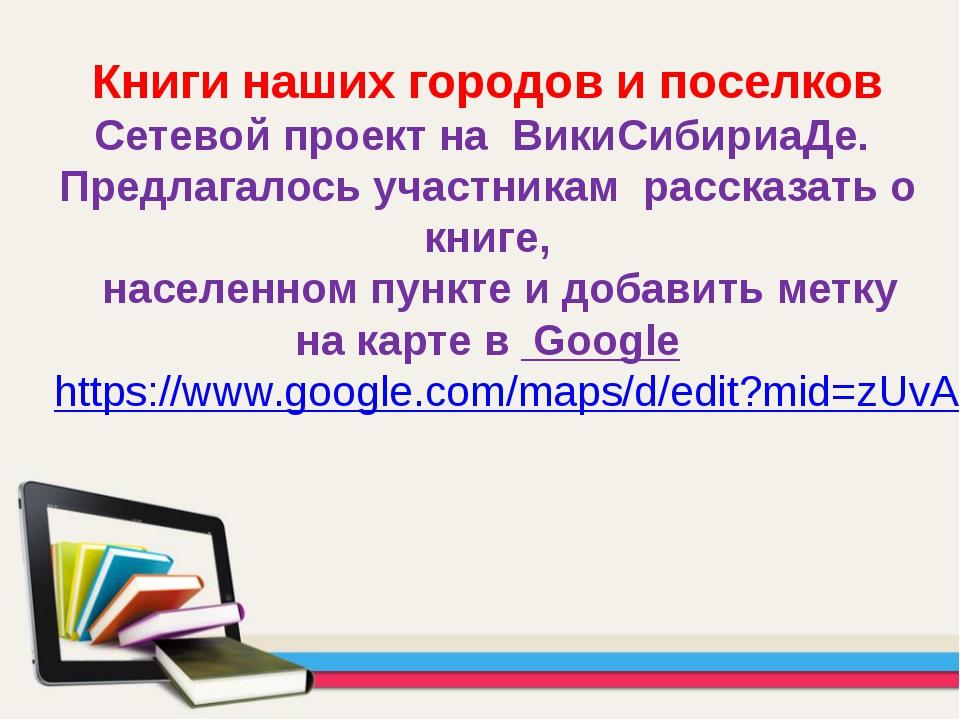 Книги наших городов и поселков Сетевой проект на ВикиСибириаДе. Предлагалось...
