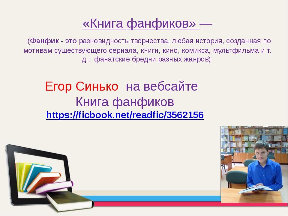 «Книга фанфиков» — (Фанфик-эторазновидность творчества, любая история, соз...
