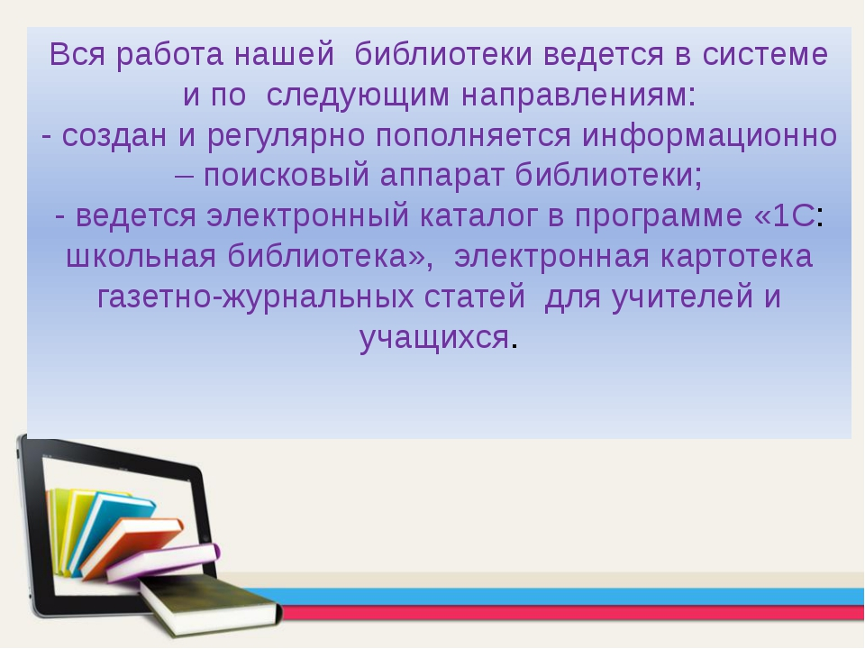 Вся работа нашей библиотеки ведется в системе и по следующим направлениям:...