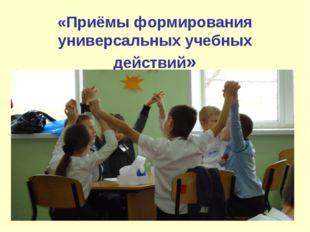 «Приёмы формирования универсальных учебных действий»