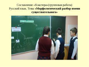 Составление «Кластера»(групповая работа) Русский язык. Тема «Морфологический
