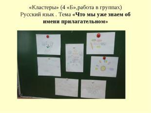 «Кластеры» (4 «Б»,работа в группах) Русский язык . Тема «Что мы уже знаем об
