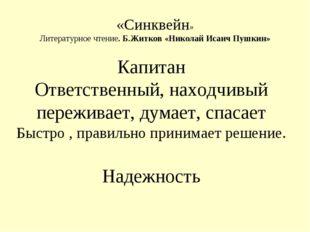 «Синквейн» Литературное чтение. Б.Житков «Николай Исаич Пушкин» Капитан Ответ