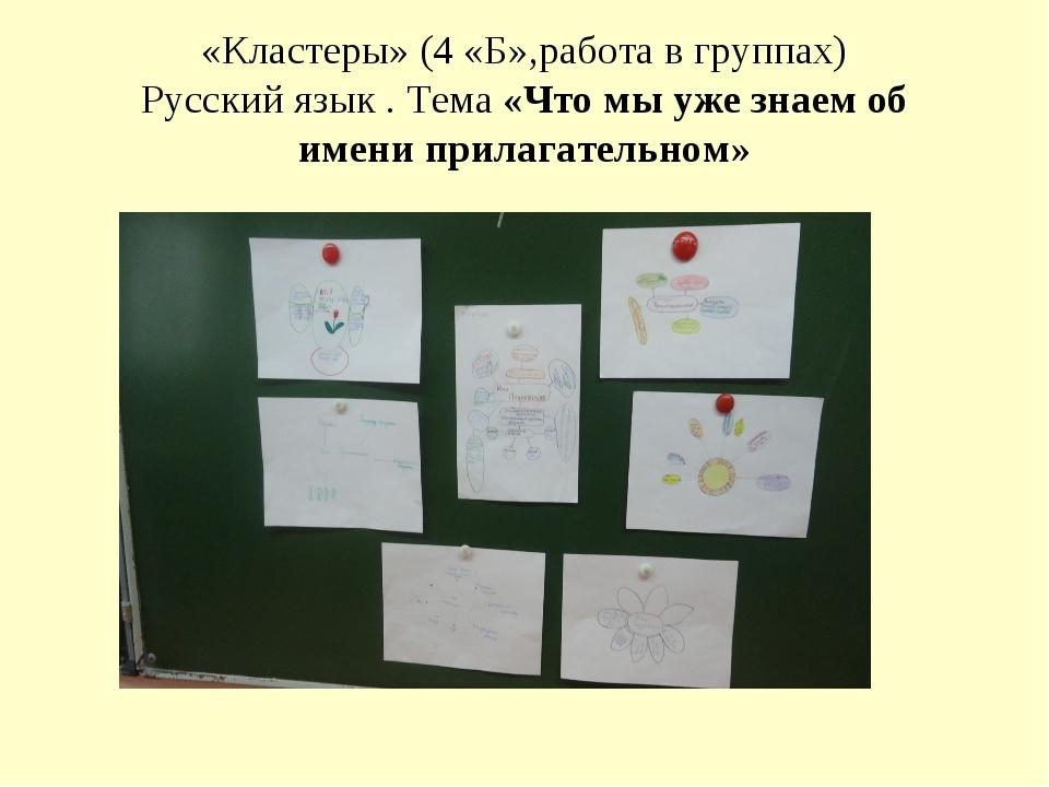 «Кластеры» (4 «Б»,работа в группах) Русский язык . Тема «Что мы уже знаем об...