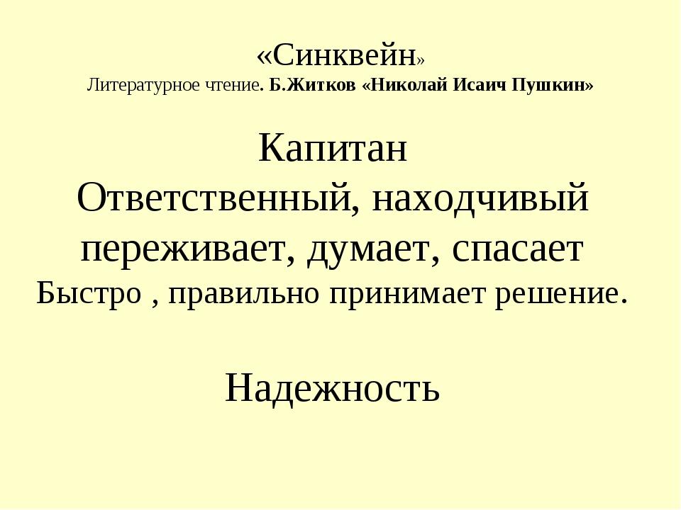 «Синквейн» Литературное чтение. Б.Житков «Николай Исаич Пушкин» Капитан Ответ...