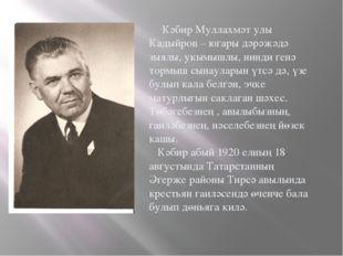 Кәбир Муллахмәт улы Кадыйров – югары дәрәҗәдә зыялы, укымышлы, нинди генә то
