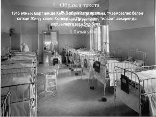 1945 елның март аенда Кәбир абый каты яралана, түземсезлек белән көткән Җиңү