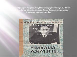 357 нче дивизиядә күрше Удмуртия Республикасының күренекле язучысы Михаил Лям