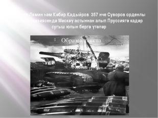Михаил Лямин һәм Кәбир Кадыйров 357 нче Суворов орденлы укчы дивизиясендә Мәс