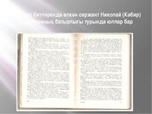 Бу китап битләрендә өлкән сержант Николай (Кәбир) Кадыйровның батырлыгы турын