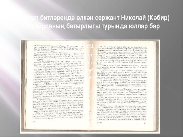 Бу китап битләрендә өлкән сержант Николай (Кәбир) Кадыйровның батырлыгы турын...