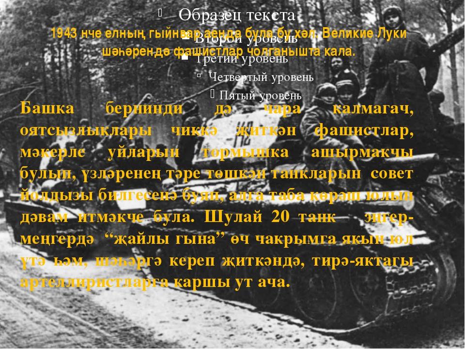 1943 нче елның гыйнвар аенда була бу хәл. Великие Луки шәһәрендә фашистлар чо...