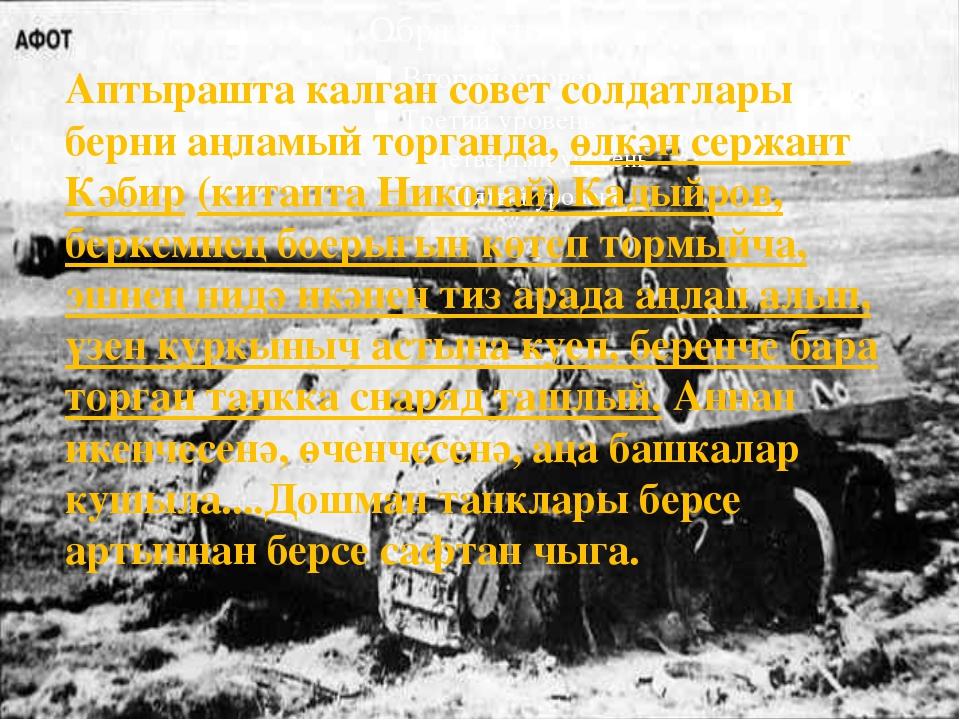 Аптырашта калган совет солдатлары берни аңламый торганда, өлкән сержант Кәби...