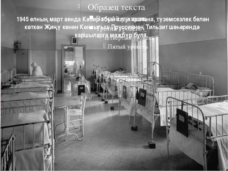 1945 елның март аенда Кәбир абый каты яралана, түземсезлек белән көткән Җиңү...