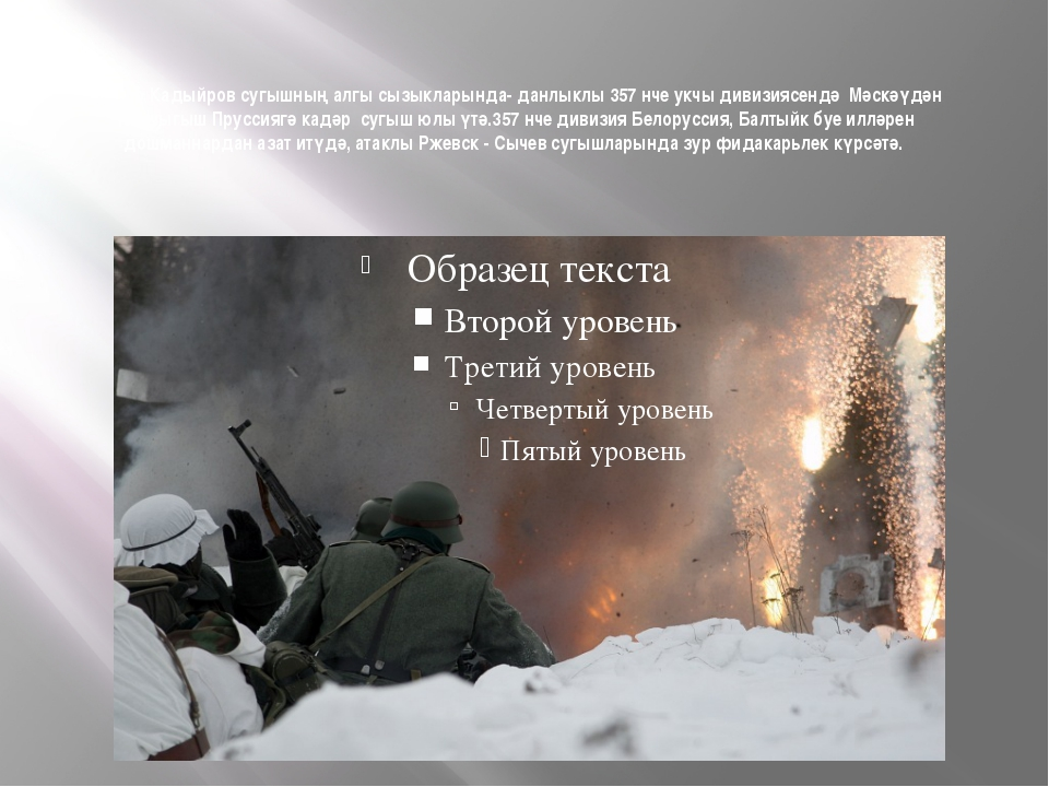 Кәбир Кадыйров сугышның алгы сызыкларында- данлыклы 357 нче укчы дивизиясенд...