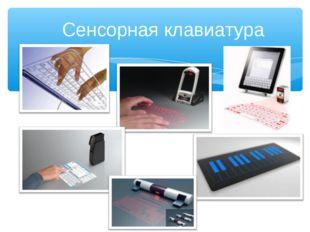 Сенсорная клавиатура *