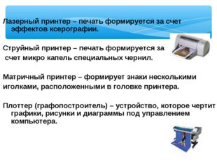 Лазерный принтер – печать формируется за счет эффектов ксерографии. Струйный