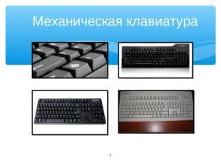 Механическая клавиатура *
