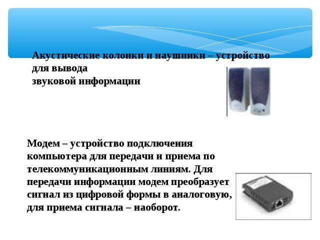 Модем – устройство подключения компьютера для передачи и приема по телекоммун...