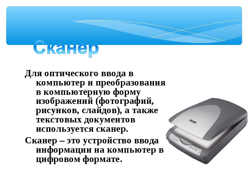Для оптического ввода в компьютер и преобразования в компьютерную форму изобр...