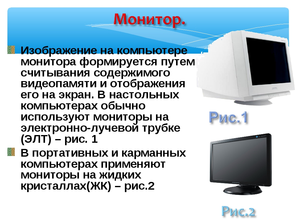 Изображение на компьютере монитора формируется путем считывания содержимого...
