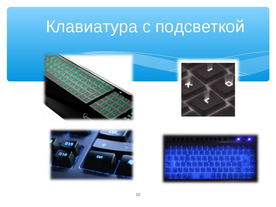Клавиатура с подсветкой *