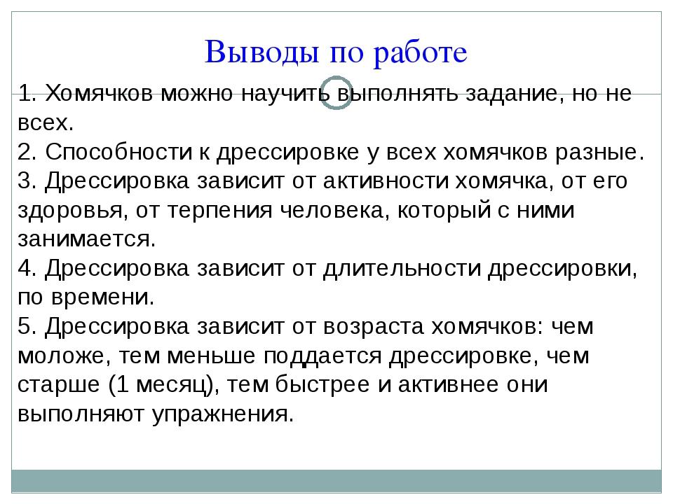 Выводы по работе 1. Хомячков можно научить выполнять задание, но не всех. 2....