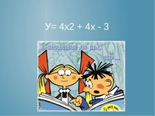 У= 4х2 + 4х - 3