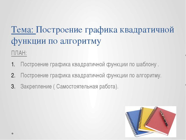 Тема: Построение графика квадратичной функции по алгоритму ПЛАН: Построение г...