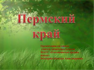 Презентацию составила учитель начальных классов МАОУ «Платошинская средняя шк