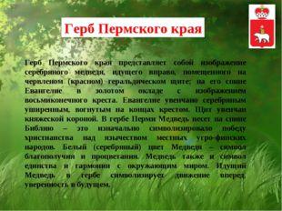 Герб Пермского края представляет собой изображение серебряного медведя, идущ