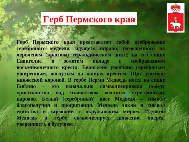 Герб Пермского края представляет собой изображение серебряного медведя, идущ...