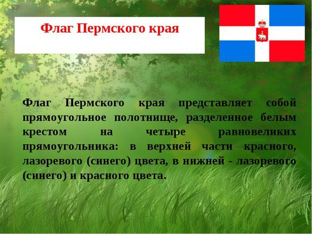 Флаг Пермского края представляет собой прямоугольное полотнище, разделенное...