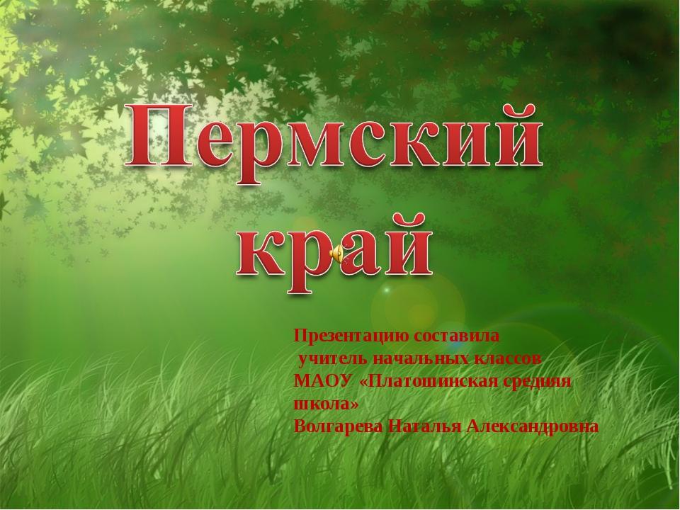 Презентацию составила учитель начальных классов МАОУ «Платошинская средняя шк...