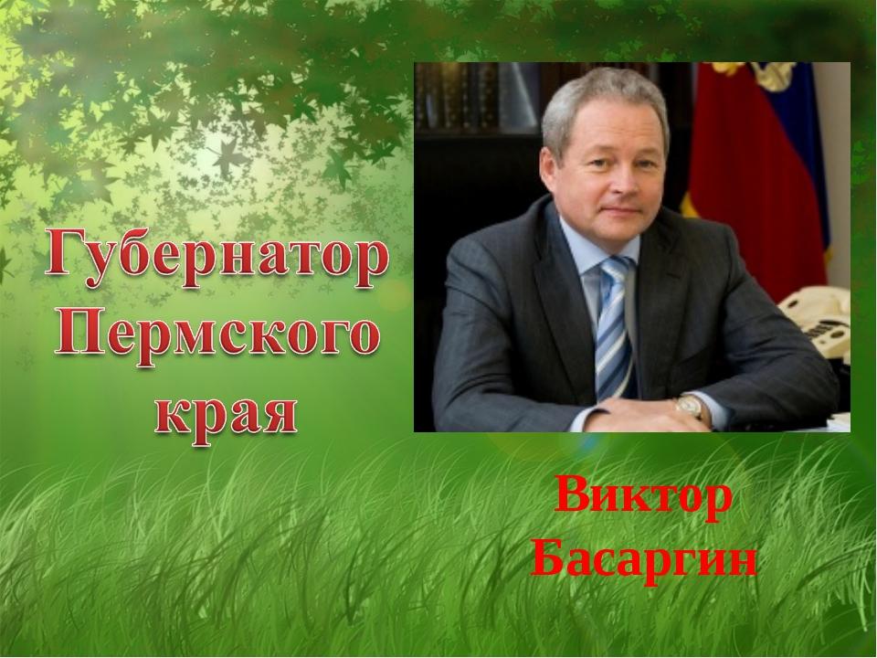 Виктор Басаргин