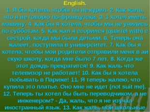Ex. 27. Translate the sentences from Russian into English. 1. Я бы хотела, чт