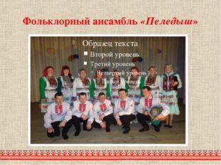 Фольклорный ансамбль «Пеледыш»