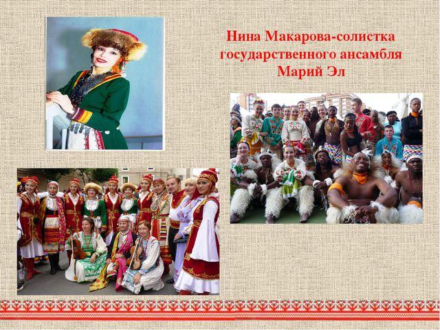 Нина Макарова-солистка государственного ансамбля Марий Эл
