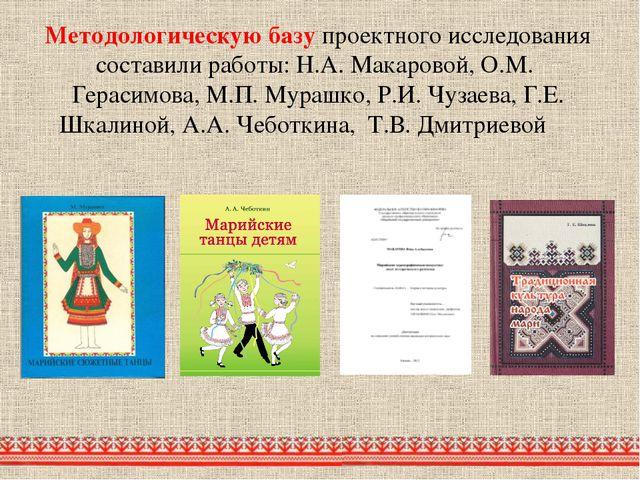 Методологическую базу проектного исследования составили работы: Н.А. Макарово...
