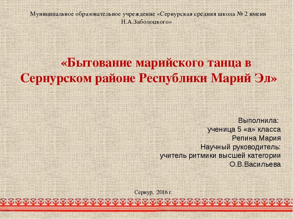Муниципальное образовательное учреждение «Сернурская средняя школа № 2 имени...