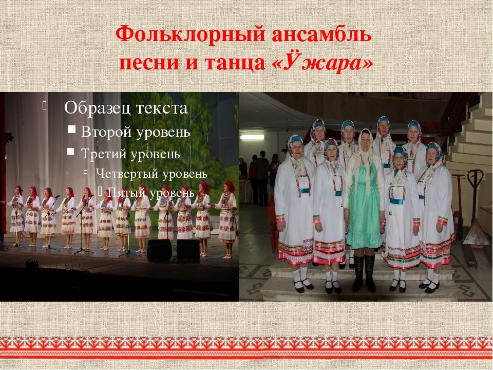 Фольклорный ансамбль песни и танца «Ӱжара»