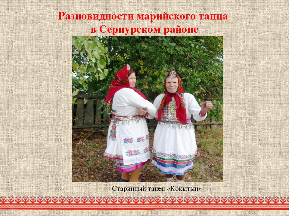 Разновидности марийского танца в Сернурском районе Старинный танец «Кокытын»