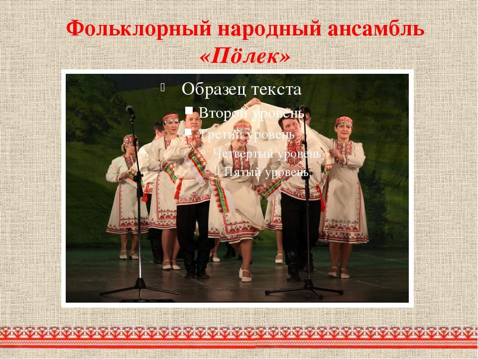 Фольклорный народный ансамбль «Пӧлек»