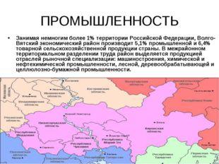 ПРОМЫШЛЕННОСТЬ Занимая немногим более 1% территории Российской Федерации, Вол