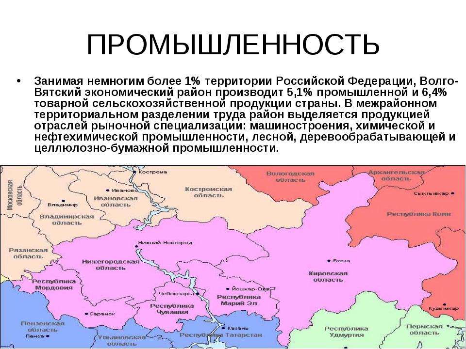 ПРОМЫШЛЕННОСТЬ Занимая немногим более 1% территории Российской Федерации, Вол...