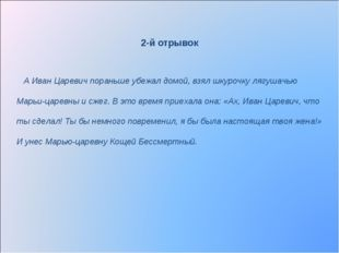 2-й отрывок А Иван Царевич пораньше убежал домой, взял шкурочку лягушачью Мар