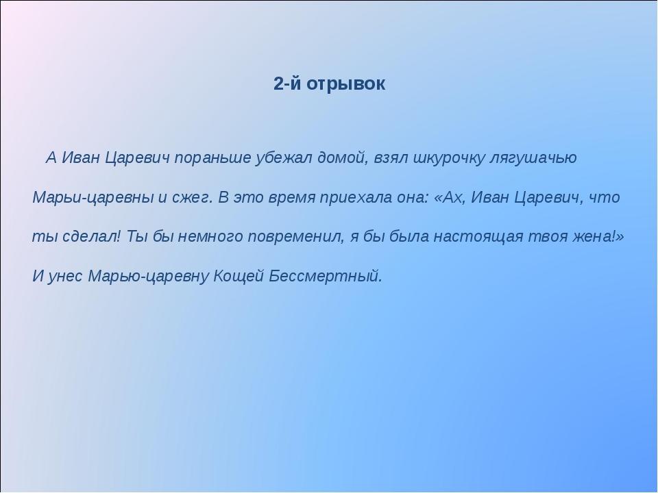 2-й отрывок А Иван Царевич пораньше убежал домой, взял шкурочку лягушачью Мар...