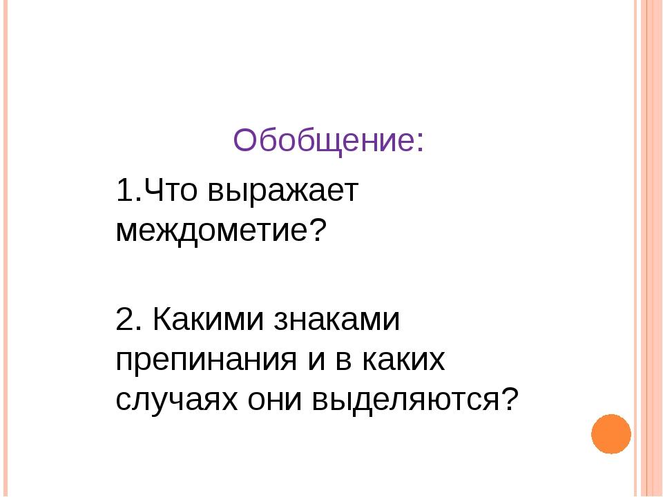 Обобщение: 1.Что выражает междометие? 2. Какими знаками препинания и в каких...
